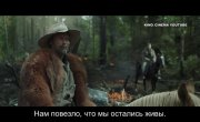 Поступь Хаоса - Русский Трейлер - субтитры (2021)