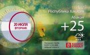 Погода в Красноярском крае на 20.07.2021
