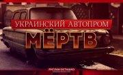 Украинский автопром ожил - реанимировали клятые москали (Руслан Осташко)