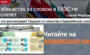 Выгоды Узбекистана в Евразийском союзе