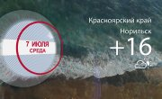 Погода в Красноярском крае на 07.07.2021