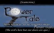 Power Tale - Город Счастья (Emerald City)