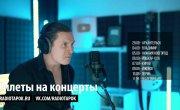 Ели мясо мужики - RADIO TAPOK (Король и Шут Cover _ Кавер)