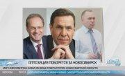 Мэр Новосибирска Городецкий ушел в отставку. Илья Пономарев: В Кремле не рады досрочным выборам в Новосибирске, а оппозиция к ним готова