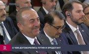 Путин Эрдогану: Сначала безопасность в Сирии, потом ПОДУМАЕМ над отменой виз