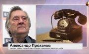 Александр Проханов. Ксения Собчак - первый президент России из пушных зверей