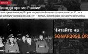 Предвоенные интриги 1930-40 годов. Аудиостатья