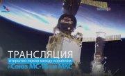 Трансляция открытия люков между кораблем Союз МС16 и МКС