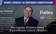 Алишер Бурханович Усманов голосует - ЗА