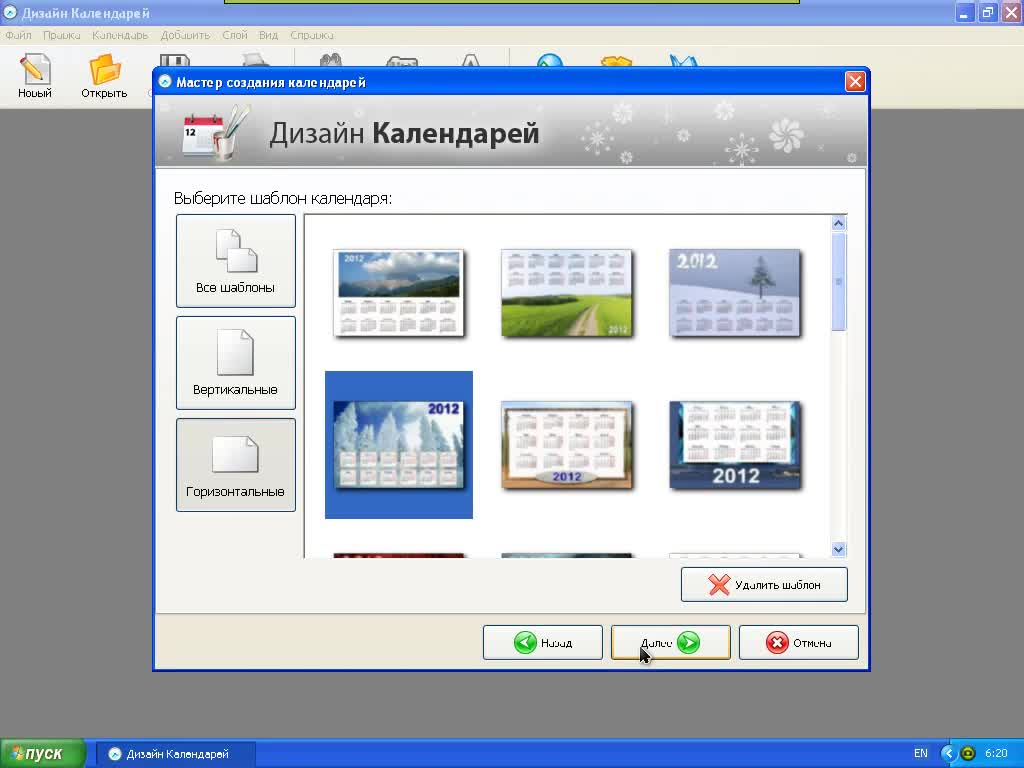 Программу создания календарей и открыток