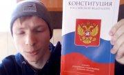 Порвал Конституцию РФ