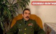 Полковник Шендаков про ботоксного...