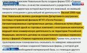 История Навального, от первого коррупционного дела и дальшe
