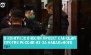 Настоящее Время | Американские сенаторы потребовали ввести санкции против России из-за Навального