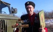 Интервью кубанского казака на Донбассе