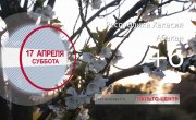 Погода в Красноярском крае на 17.04.2021