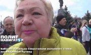 Бабский батальон Севастополя исполняет стихи, посвященные Путину