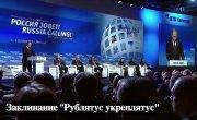 Смешная экономика России