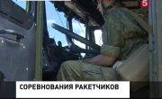 Под Новосибирском прошли соревнования ракетчиков.