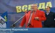 В.Жириновский Чем больше санкций тем больше будут мычать русские коровы.
