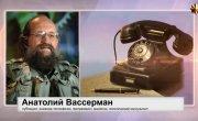 Анатолий Вассерман. Что мешает объединению Кореи
