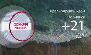 Погода в Красноярском крае на 22.07.2021