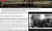 Украинский путь сепаратизма. Аудиостатья