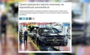 Путин может выиграть от тарифной войны США, ЕС и Китая (Камран Гасанов)