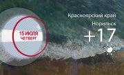 Погода в Красноярском крае на 15.07.2021