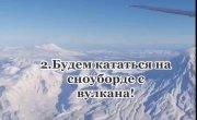 Муж уговорил лететь жить на Камчатку