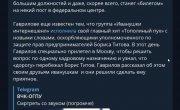 Ещё 9млрд из бюджета на Путинский дворец! Коррупция высших эшелонов
