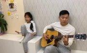 """Папа и дочь с песней """"карантин""""."""