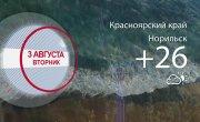 Погода в Красноярском крае на 03.08.2021
