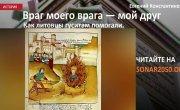 Как литовцы гуситам помогали