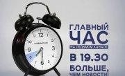 С 12 мая в эфире 7 канала «Главный час»