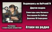 Новодворская - Порно с депутатами
