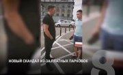"""Программа """"Актуально"""" на 8 канале №2150 """"НОВЫЙ СКАНДАЛ ИЗ-ЗА ПЛАТНЫХ ПАРКОВОК"""""""