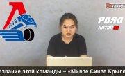 Иностранцы угадывают названия клубов КХЛ по логотипу