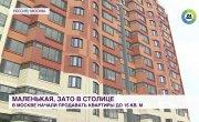 Путинки - Микроквартиры в Москве