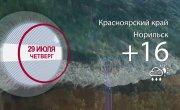 Погода в Красноярском крае на 29.07.2021