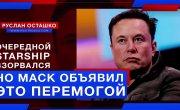 Россия и Китай нацелились на Луну, а Илон Маск - на двигатель на антиматерии (Руслан Осташко)