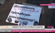 Чем отличаются массовые беспорядки на Болотной площади в Москве и на улице Грушевского в Киеве