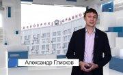 "Программа ""Актуально с Александром Глисковым"" на 8 канале №392"