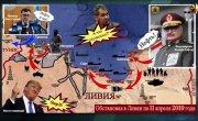 Душенов 217. Вежливые люди уже в Ливии и Венесуэле. Ядрен-батон дяди Сэма сломался