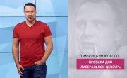 Смерть Буковского пробила дно либеральной цензуры (Руслан Осташко)