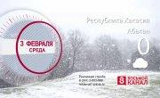 Погода в Красноярском крае на 03.02.2021
