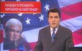 Политический скандал. Кандидат в президенты США: палестинского народа не существует.