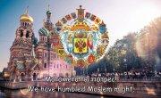 Государственный гимн Российской империи (1791—1816) - ''Гром победы, раздавайся!'