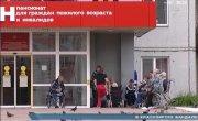 В красноярском пансионате «Ветеран» между руководством и сотрудниками разгорелся конфликт