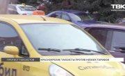 Красноярские таксисты устроили забастовку